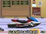 Прокачай мой водный скутер